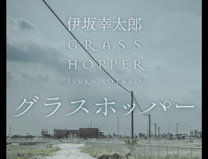 【グラスホッパー】<伊坂幸太郎>闇の業界で生きる3人の男の、表には出ることのない物語
